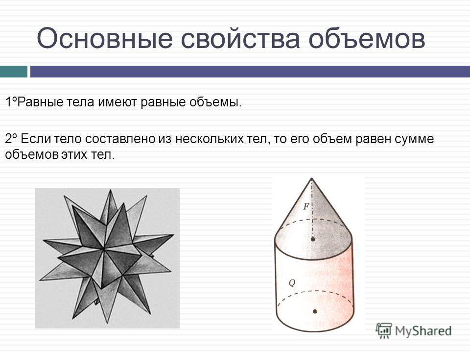 Каждое из тел имеет объем, который можно измерить с помощью выбранной единицы измерения. Куб с ребром 1 см³ называется кубическим сантиметром и обозначается: 1 см³ Объем тела