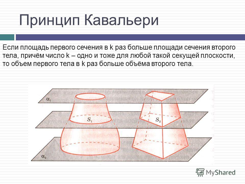 Основные свойства объемов 1ºРавные тела имеют равные объемы. 2º Если тело составлено из нескольких тел, то его объем равен сумме объемов этих тел.