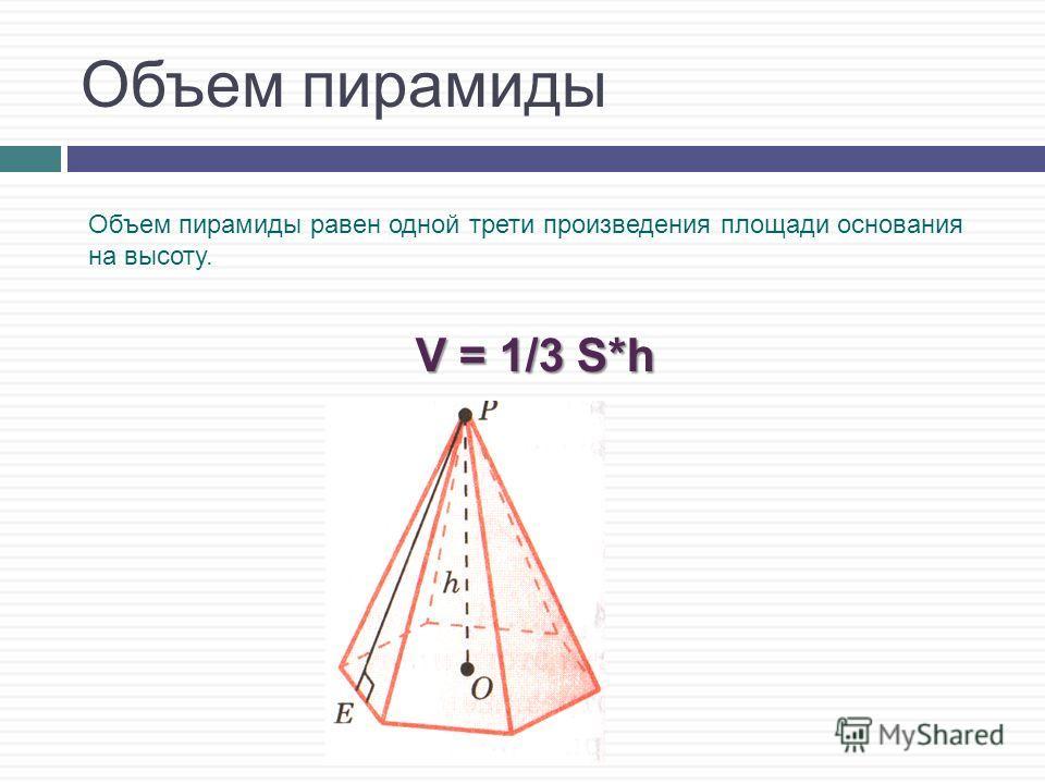 Правильная пирамида Если основание пирамиды – правильный многоугольник, а отрезок соединяющий вершину пирамиды с центром основания, является её высотой, то такая пирамида является правильной.