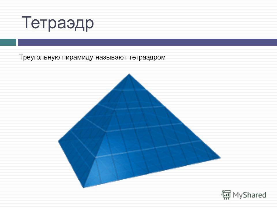 Объем пирамиды Объем пирамиды равен одной трети произведения площади основания на высоту. V = 1/3 S*h