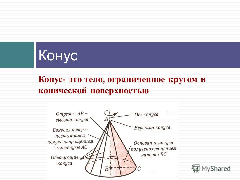 Объем Объем цилиндра равен произведению площади основания на высоту.