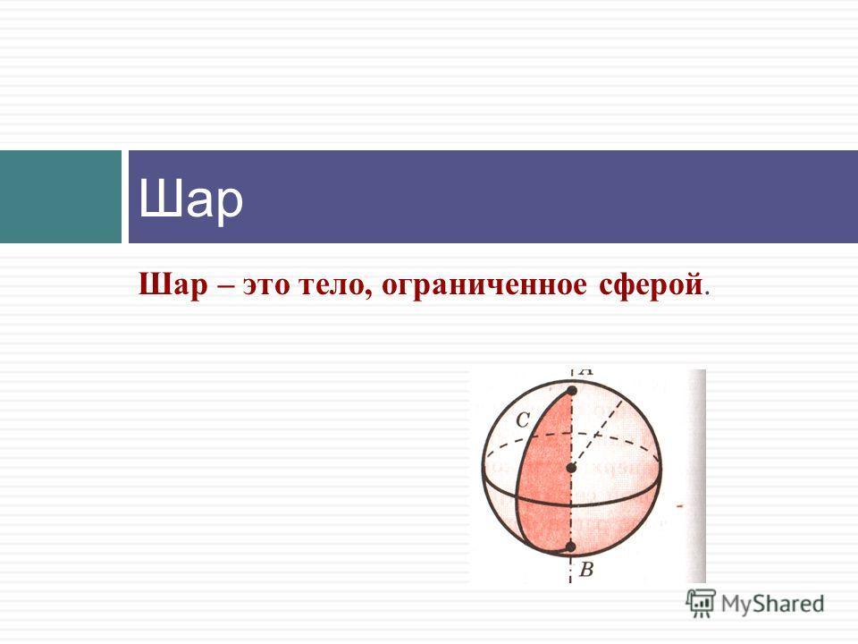 Сфера – это поверхность, состоящая из всех точек пространства, расположенных на данном расстоянии от данной точки. Сфера