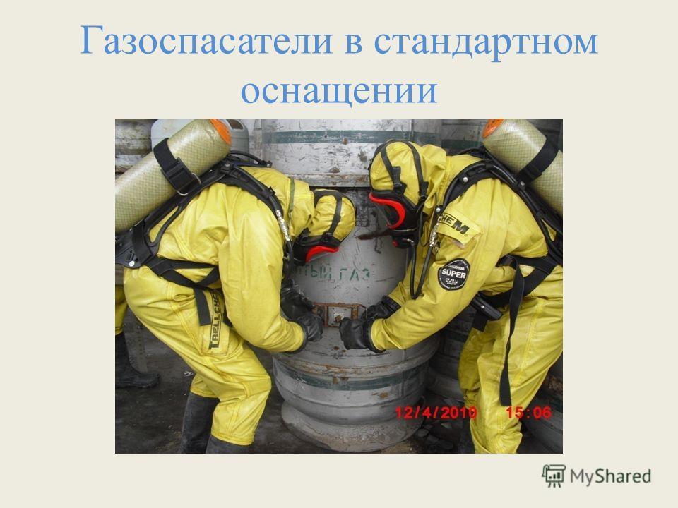 Газоспасатели в стандартном оснащении