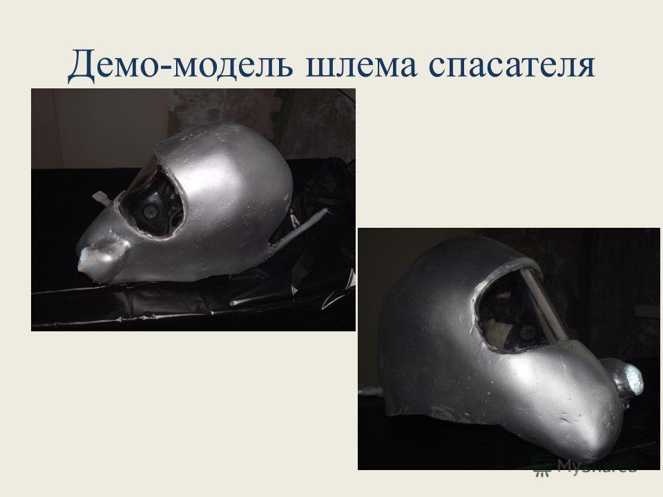 Демо-модель шлема спасателя