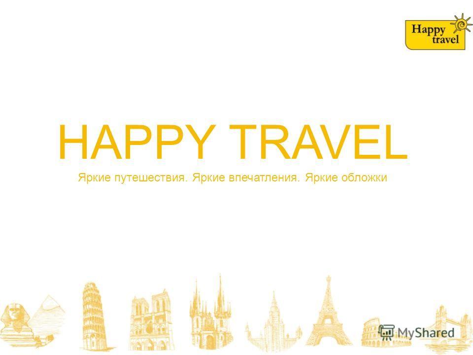 HAPPY TRAVEL Яркие путешествия. Яркие впечатления. Яркие обложки