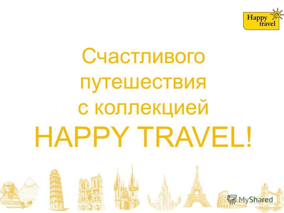 Счастливого путешествия с коллекцией HAPPY TRAVEL!