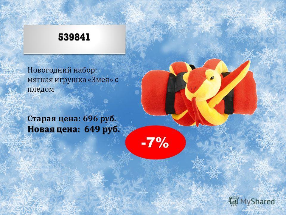 Новогодний набор : мягкая игрушка « Змея » с пледом Старая цена : 696 руб. Новая цена : 649 руб. -7%