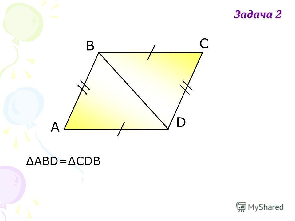 А В С D Задача 2 АВD=СDB