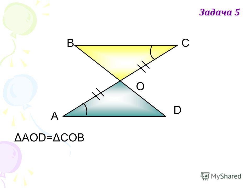 А ВС D О Задача 5 ΔАOD=ΔСOB