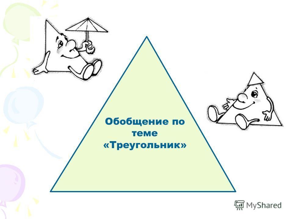 Обобщение по теме «Треугольник»