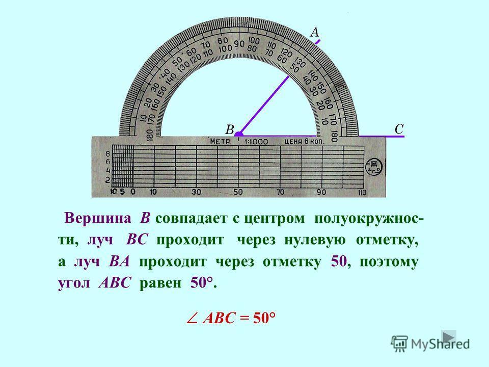 Измерение углов: Углы измеряют в градусах. Градусом называют долю развернутого Для измерения углов угла. применяют транспортир.