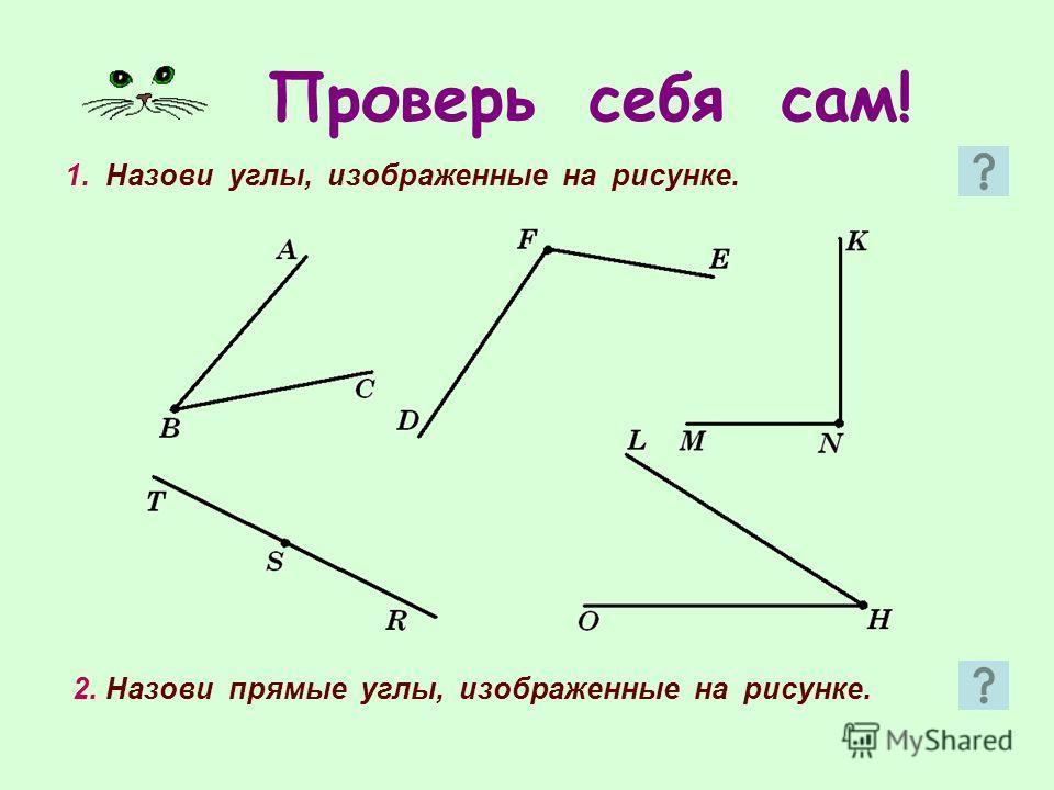 Биссектриса угла Биссектриса – луч, исходящий из вершины угла и делящий его на два равных угла. ABD = CBD, значит луч BD биссектриса ABC A B C D