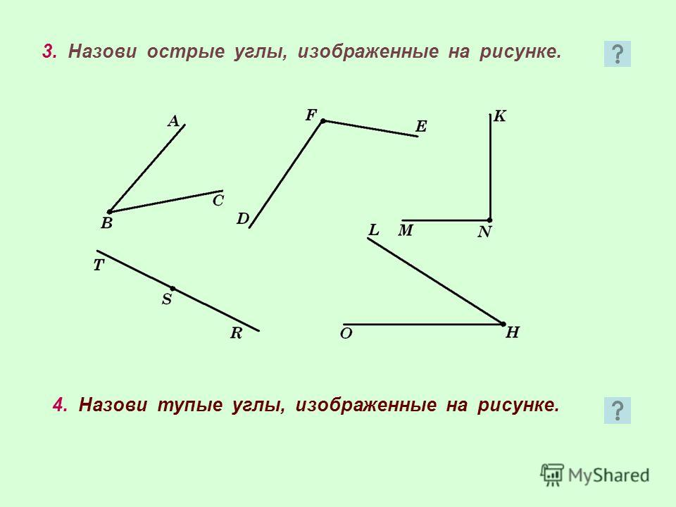 Проверь себя сам! 1. Назови углы, изображенные на рисунке. 2. Назови прямые углы, изображенные на рисунке.