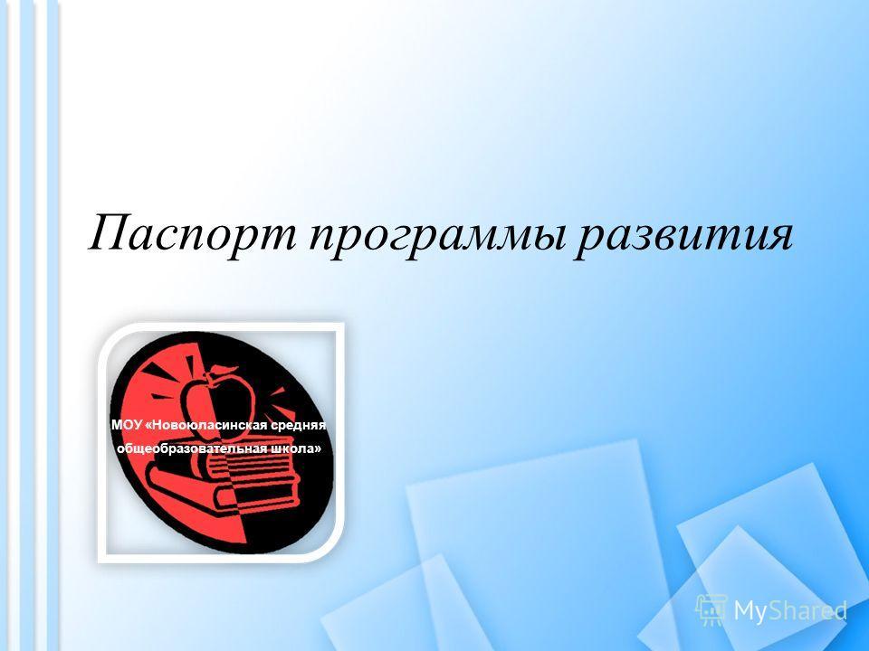 Паспорт программы развития МОУ «Новоюласинская средняя общеобразовательная школа»
