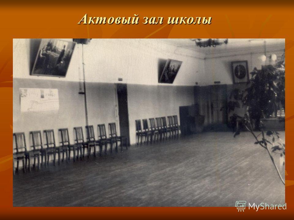 В 1954 году дана высокая оценка общественностью города постановке учебно-воспитательного процесса. Опыт школы распространялся городским и областным отделами народного образования.