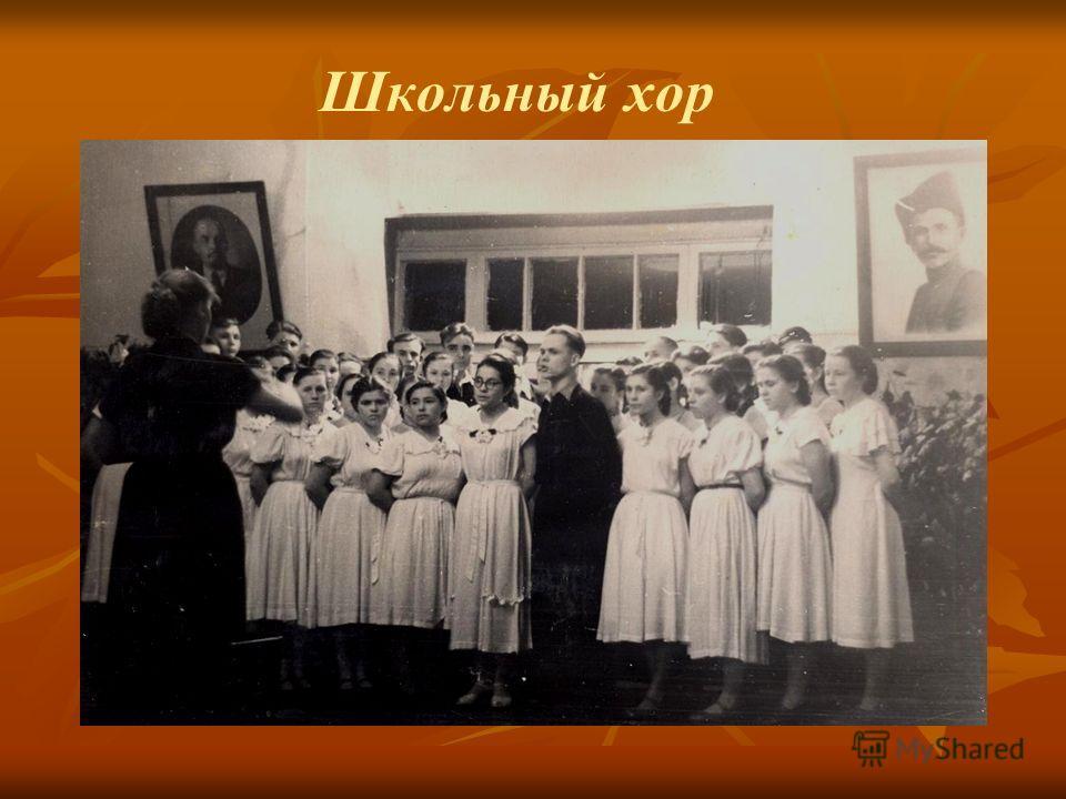 Духовой оркестр школы