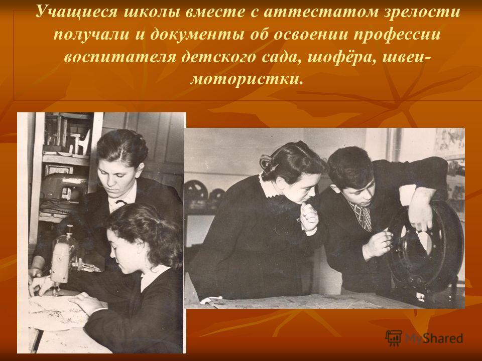 В 1959 году приказом ОблЛОНО школа реорганизована в 11-ти летнюю трудовую политехническую школу 3 с производственным обучением.