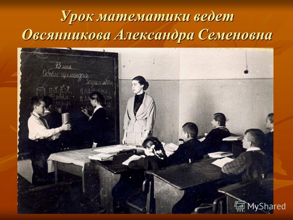 Урок французского языка ведет Беседина Эвелина Георгиевна.