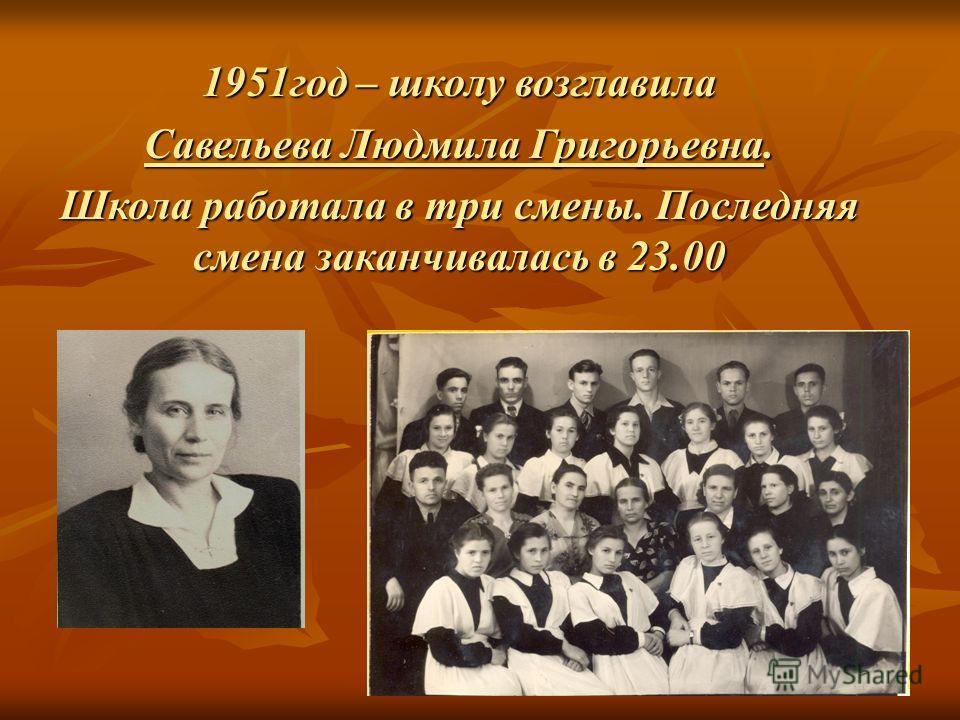 1949год – на базе семилетней школы 6 открыта средняя школа 3. открыта средняя школа 3. Первый директор : Кузнецова Елизавета Ивановна (1949-1951 г.г.)