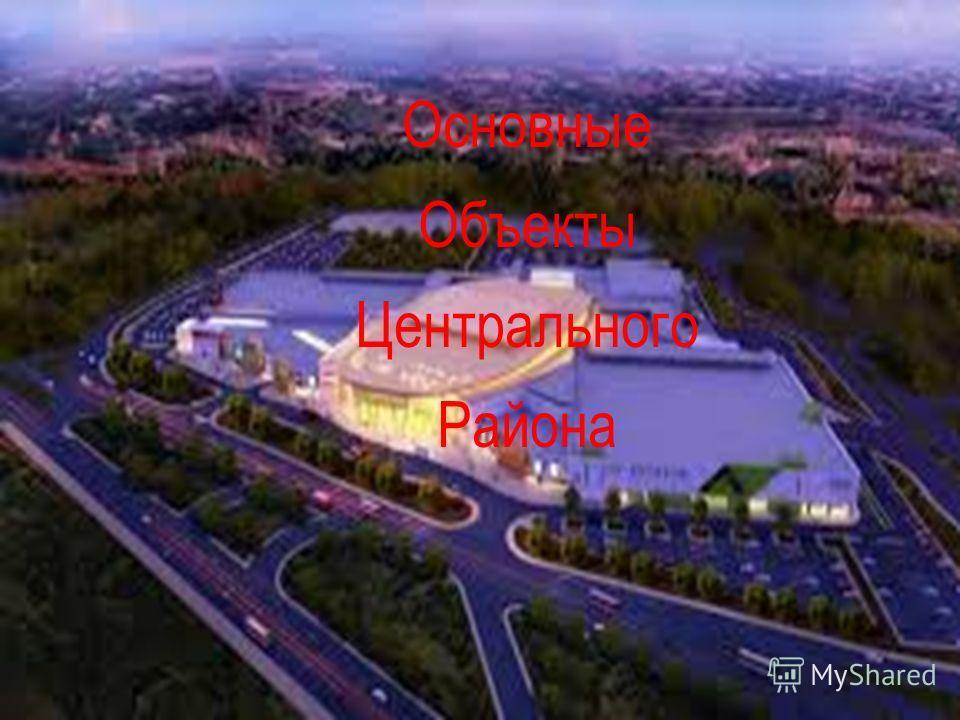Основные Объекты Центрального Района