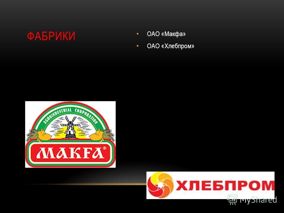 ФАБРИКИ ОАО «Макфа» ОАО «Хлебпром»