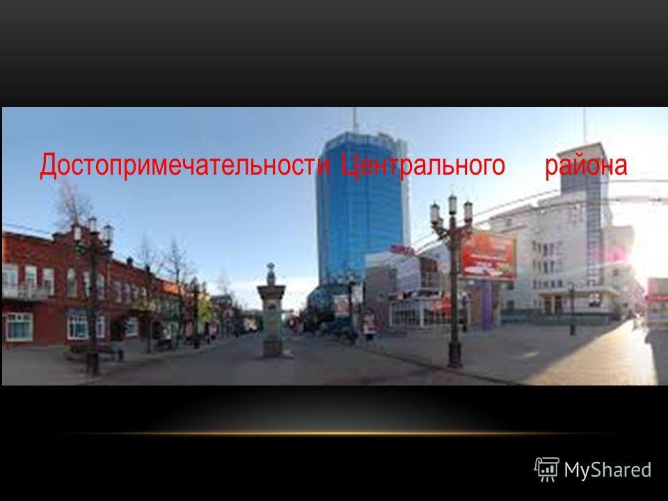 Достопримечательности Центрального района