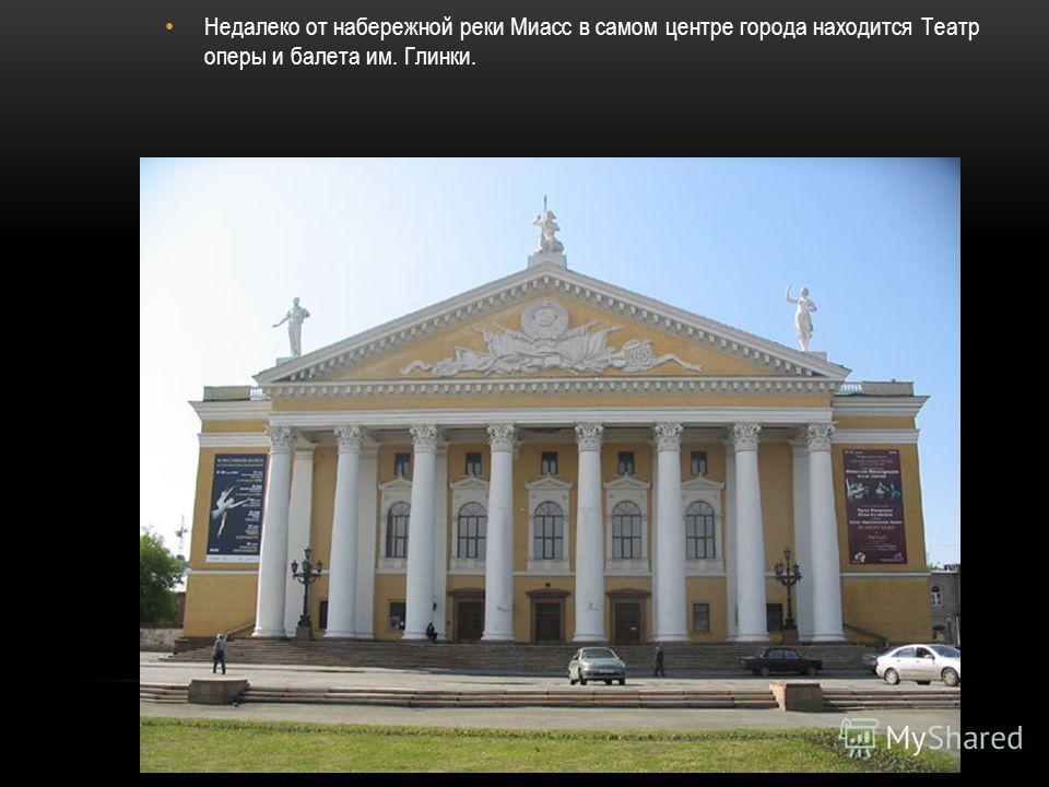 Недалеко от набережной реки Миасс в самом центре города находится Театр оперы и балета им. Глинки.