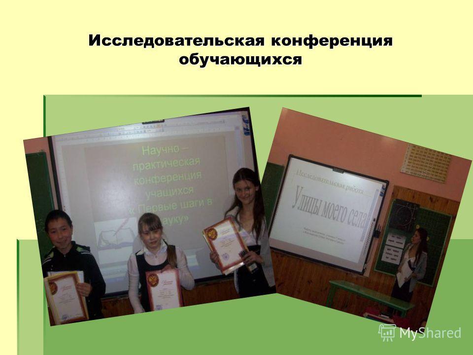 Исследовательская конференция обучающихся