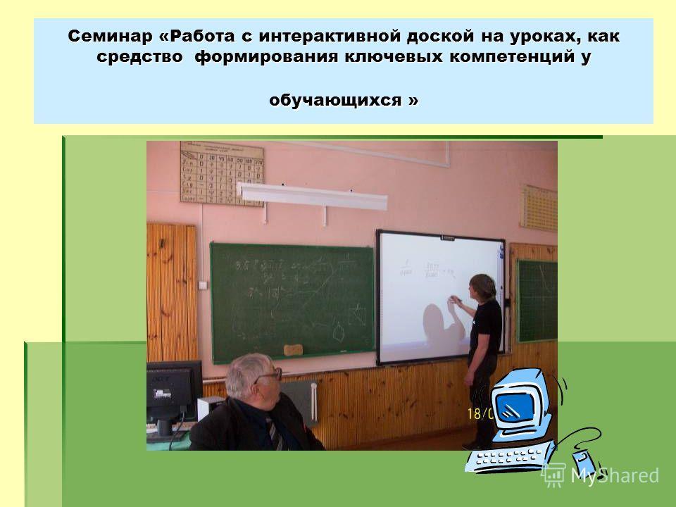 Семинар «Работа с интерактивной доской на уроках, как средство формирования ключевых компетенций у обучающихся »