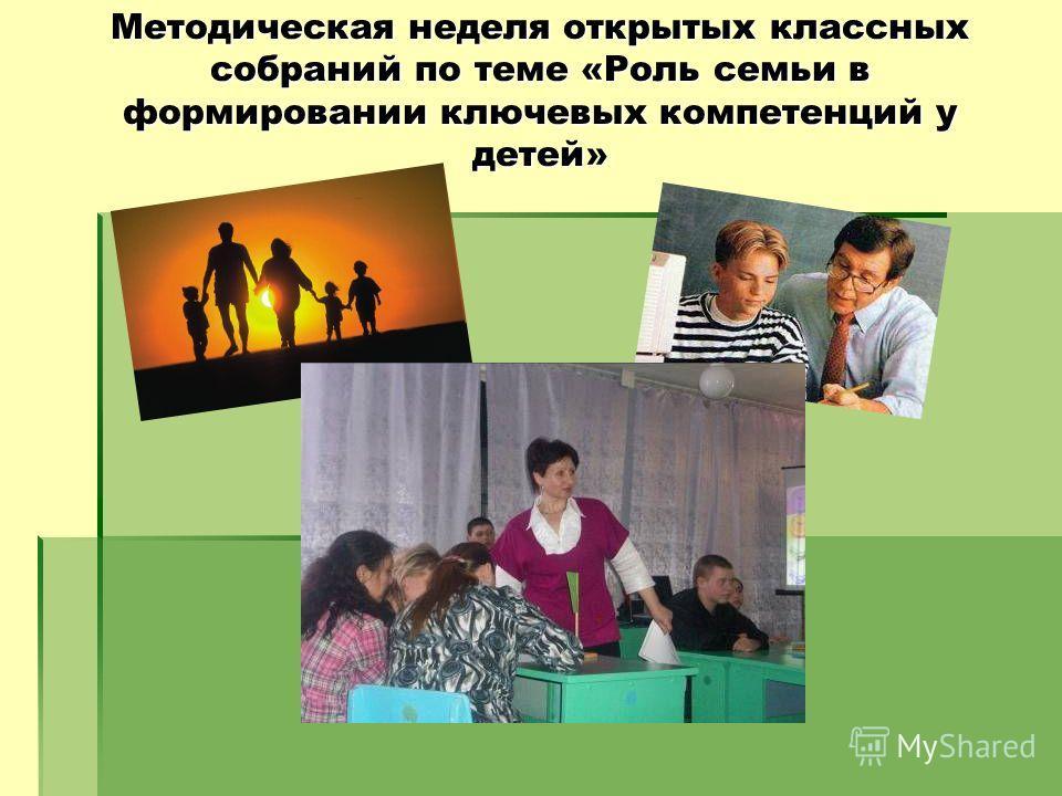 Методическая неделя открытых классных собраний по теме «Роль семьи в формировании ключевых компетенций у детей»