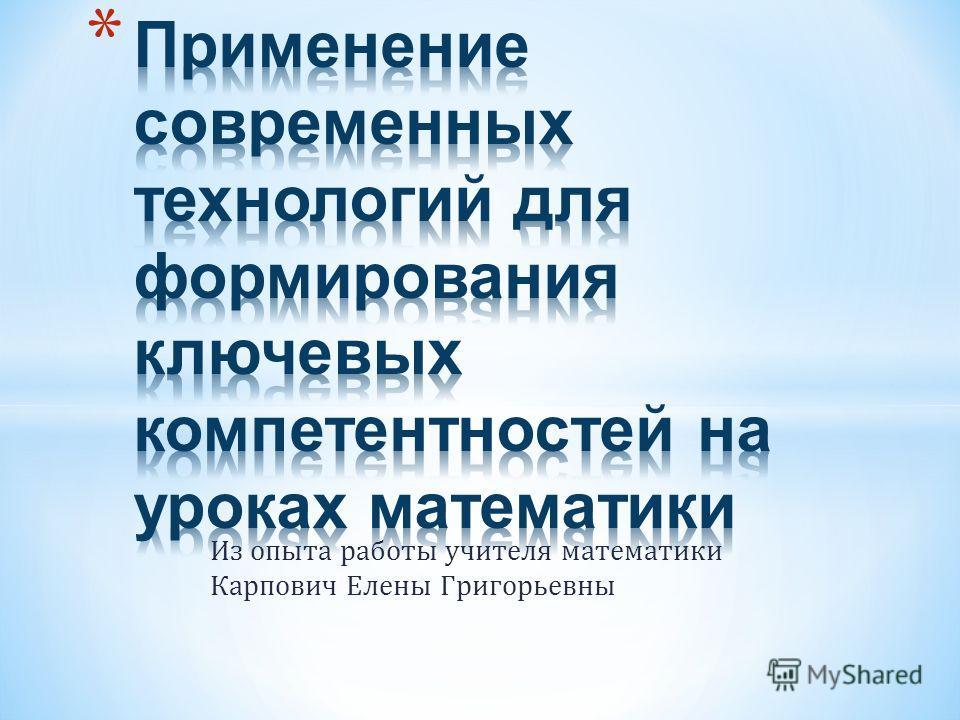 Из опыта работы учителя математики Карпович Елены Григорьевны