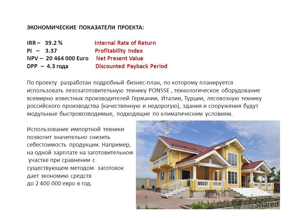 ЭКОНОМИЧЕСКИЕ ПОКАЗАТЕЛИ ПРОЕКТА: IRR – 39.2 % Internal Rate of Return PI – 3.37 Profitability Index NPV – 20 464 000 Euro Net Present Value DPP – 4.3 года Discounted Payback Period По проекту разработан подробный бизнес-план, по которому планируется