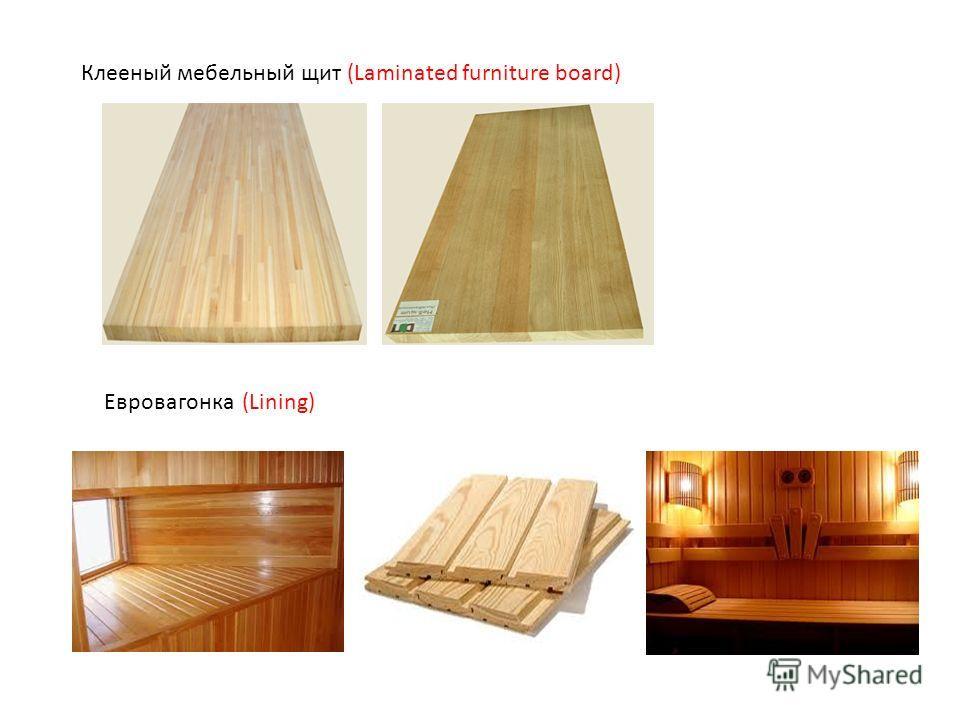 Клееный мебельный щит (Laminated furniture board) Евровагонка (Lining)