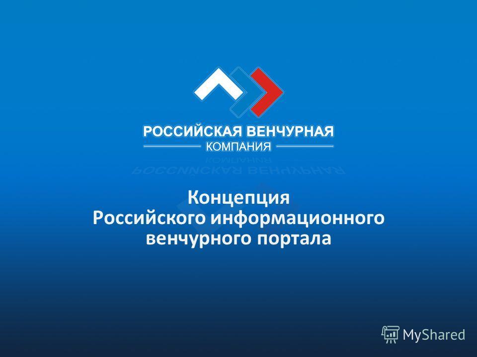 Концепция Российского информационного венчурного портала