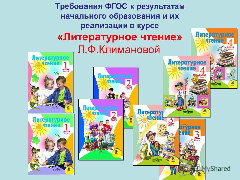 Требования ФГОС к результатам начального образования и их реализации в курсе «Литературное чтение» Л.Ф.Климановой