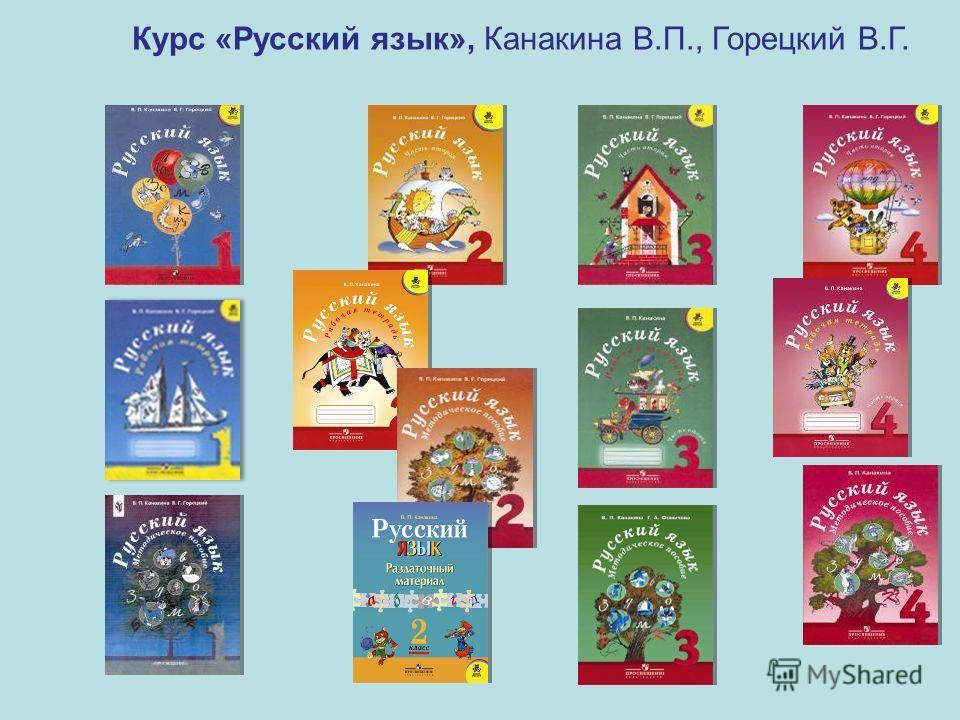 Курс «Русский язык», Канакина В.П., Горецкий В.Г.