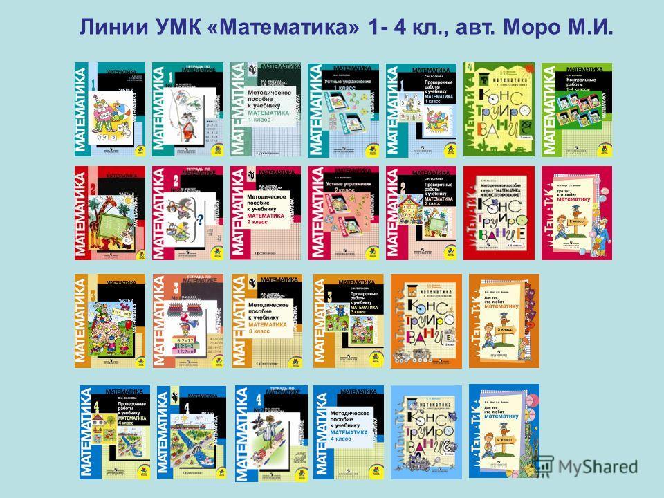 Линии УМК «Математика» 1- 4 кл., авт. Моро М.И.