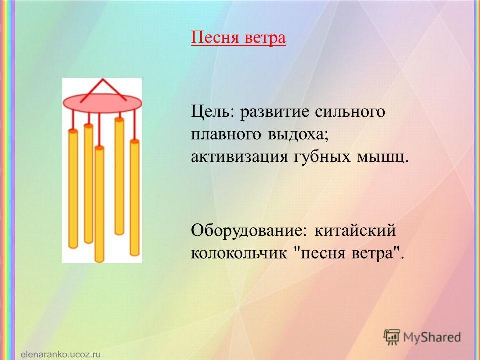Песня ветра Цель: развитие сильного плавного выдоха; активизация губных мышц. Оборудование: китайский колокольчик песня ветра.