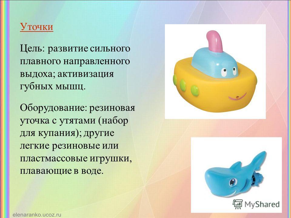 Уточки Цель: развитие сильного плавного направленного выдоха; активизация губных мышц. Оборудование: резиновая уточка с утятами (набор для купания); другие легкие резиновые или пластмассовые игрушки, плавающие в воде.