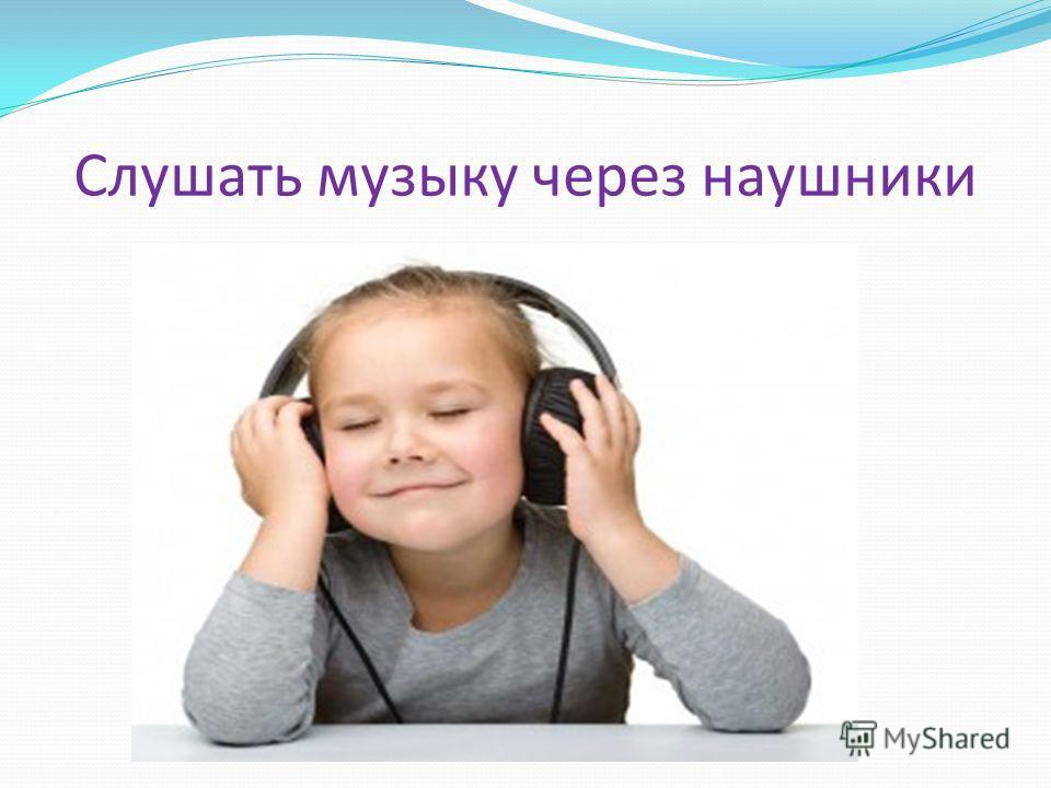 Слушать музыку через наушники