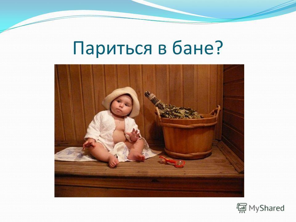 Париться в бане?