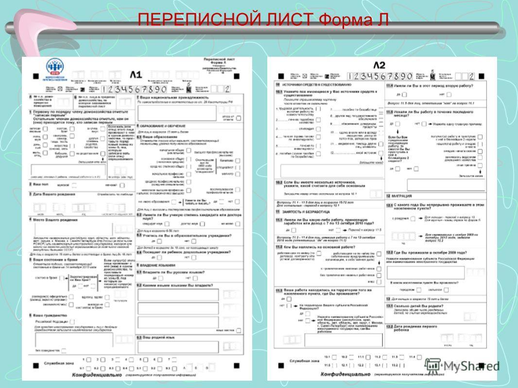 ПЕРЕПИСНОЙ ЛИСТ Форма Л