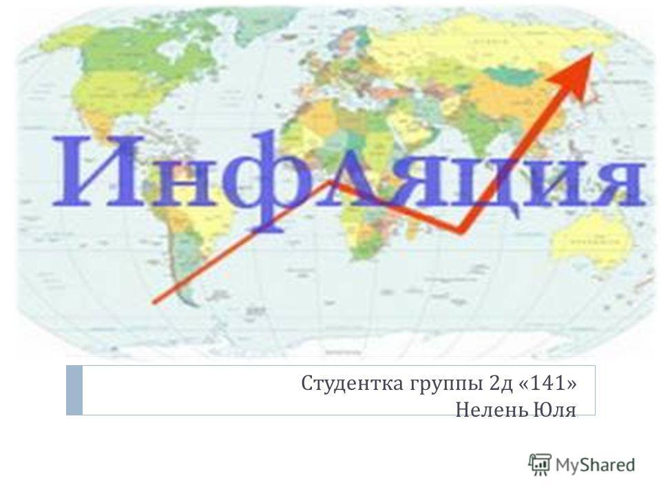 Инфляция. Студентка группы 2 д «141» Нелень Юля.