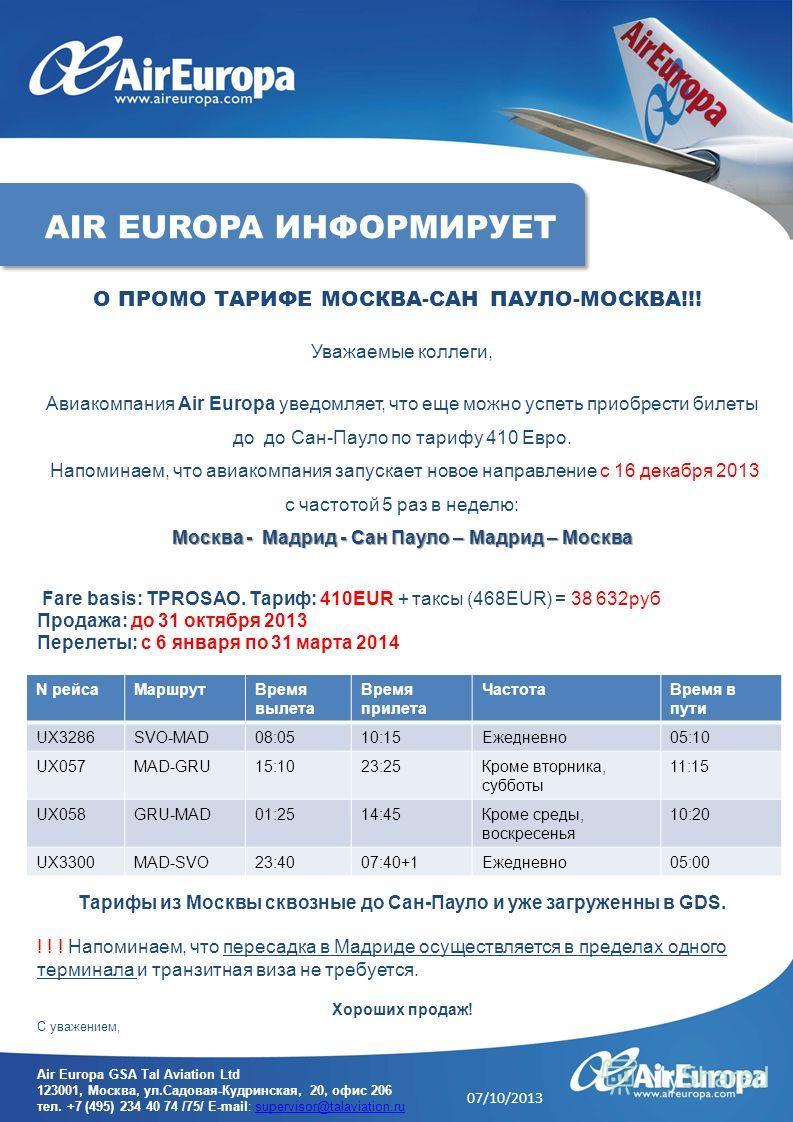 Уважаемые коллеги, Авиакомпания Air Europa уведомляет, что еще можно успеть приобрести билеты до до Сан-Пауло по тарифу 410 Евро. Напоминаем, что авиакомпания запускает новое направление c 16 декабря 2013 с частотой 5 раз в неделю: Москва - Мадрид -