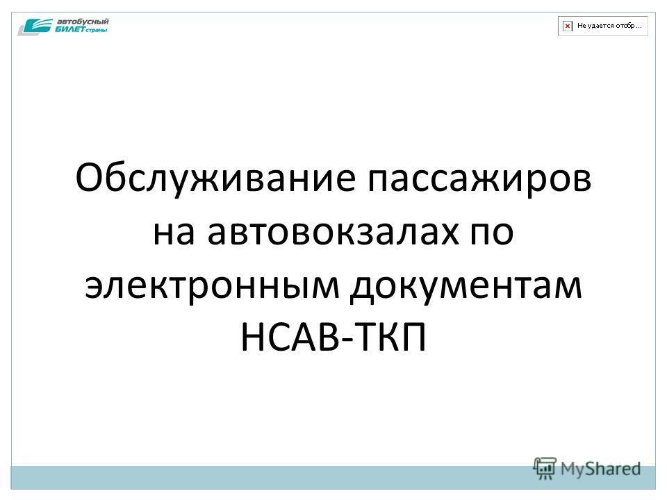 Обслуживание пассажиров на автовокзалах по электронным документам НСАВ-ТКП
