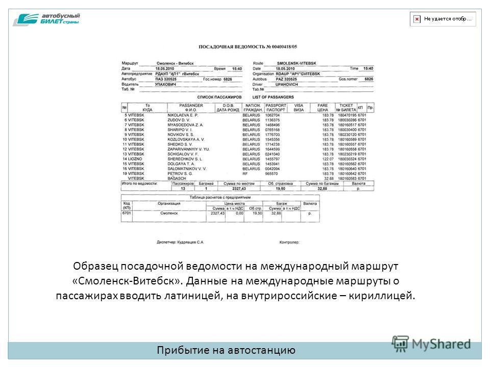 Образец посадочной ведомости на международный маршрут «Смоленск-Витебск». Данные на международные маршруты о пассажирах вводить латиницей, на внутрироссийские – кириллицей. Прибытие на автостанцию