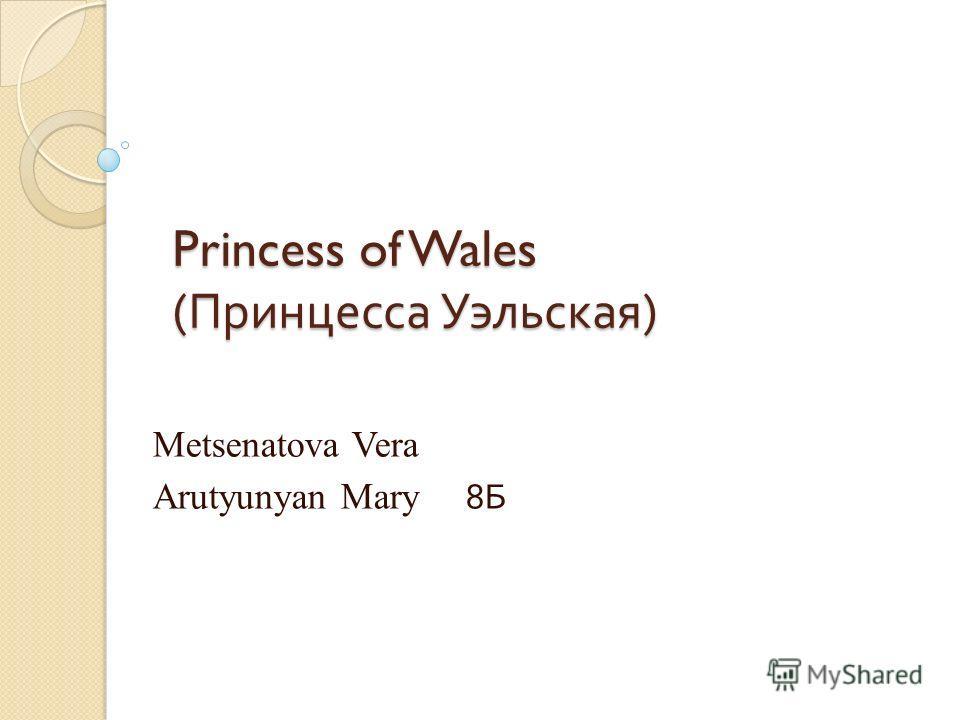 Princess of Wales ( Принцесса Уэльская ) Metsenatova Vera Arutyunyan Mary 8 Б