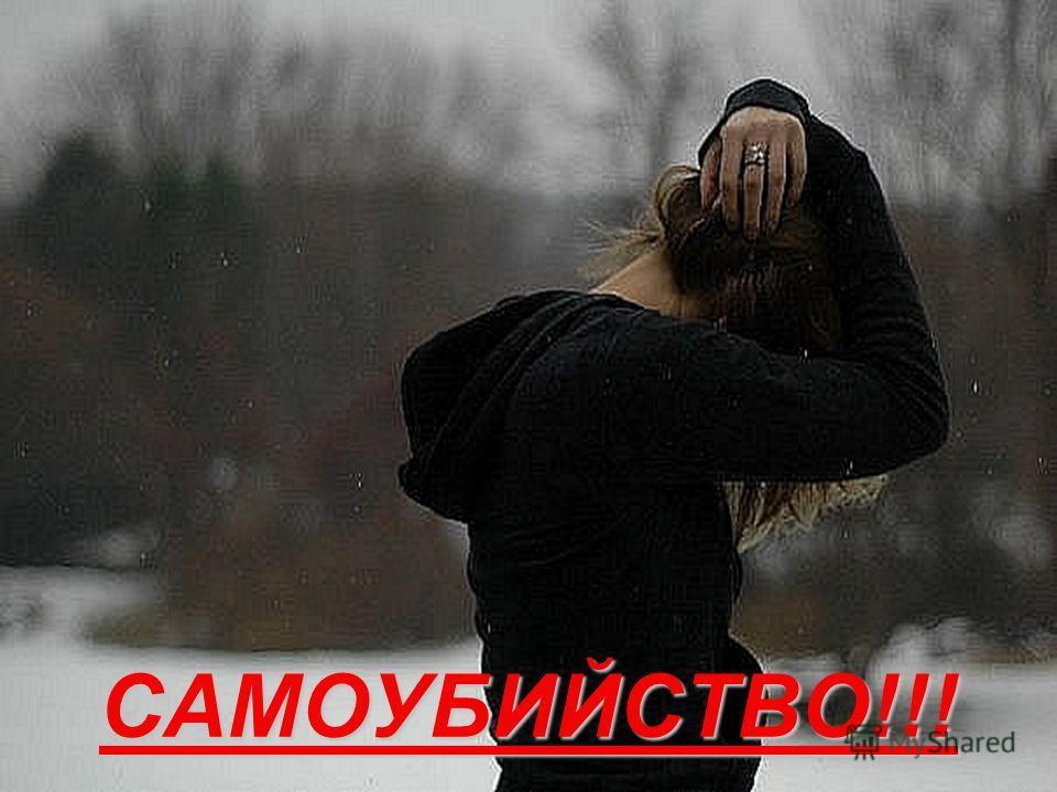 САМОУБИЙСТВО!!!
