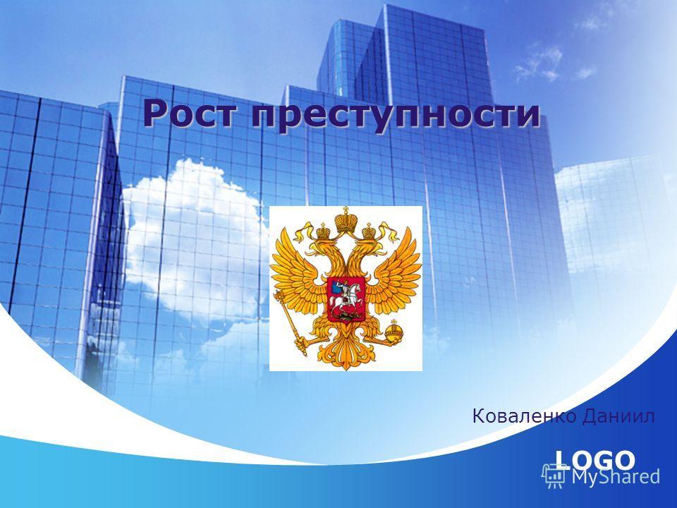 LOGO Рост преступности Коваленко Даниил