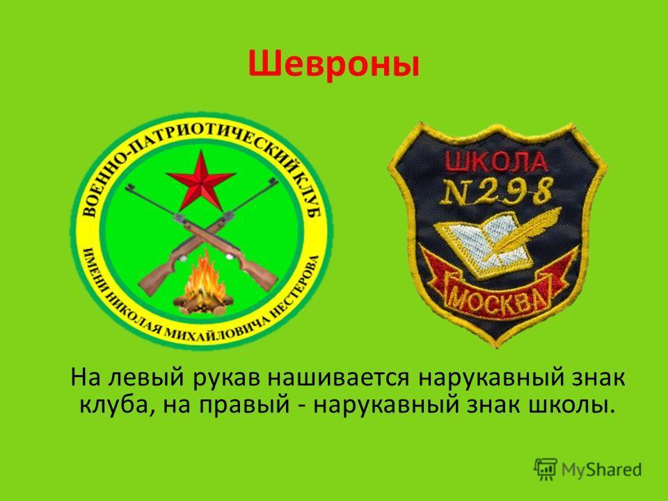 Шевроны На левый рукав нашивается нарукавный знак клуба, на правый - нарукавный знак школы.